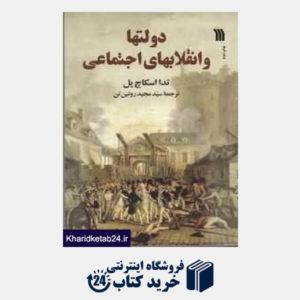 کتاب دولت ها و انقلاب های اجتماعی