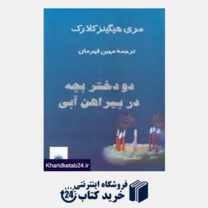 کتاب دو دختربچه در پیراهن آبی