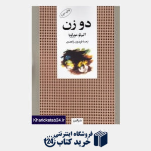کتاب دو زن