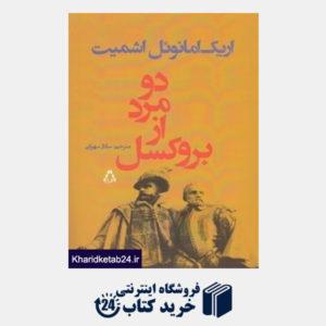 کتاب دو مرد از بروکسل