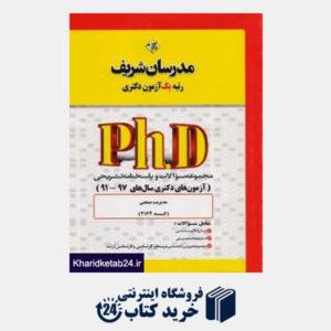 کتاب دکتری مدیریت صنعتی