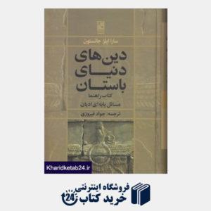 کتاب دین های دنیای باستان (کتاب راهنما مسائل پایه ای ادیان)