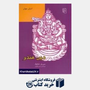 کتاب دین هندو