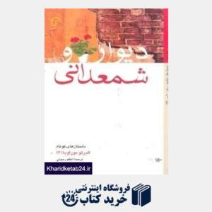 کتاب دیوار و شمعدانی (داستان های کوتاه آلبرتو موراویا 4)