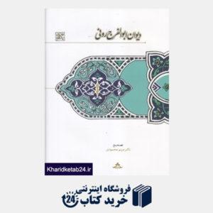 کتاب دیوان ابوالفرج رونی