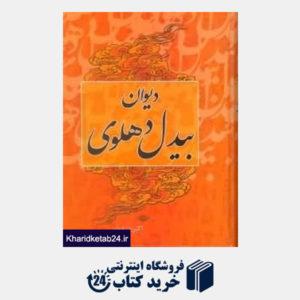 کتاب دیوان بیدل دهلوی  (2 جلدی)
