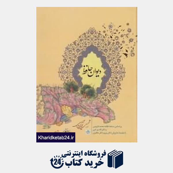 کتاب دیوان حافظ (با قاب وزیری کتاب پارسه)