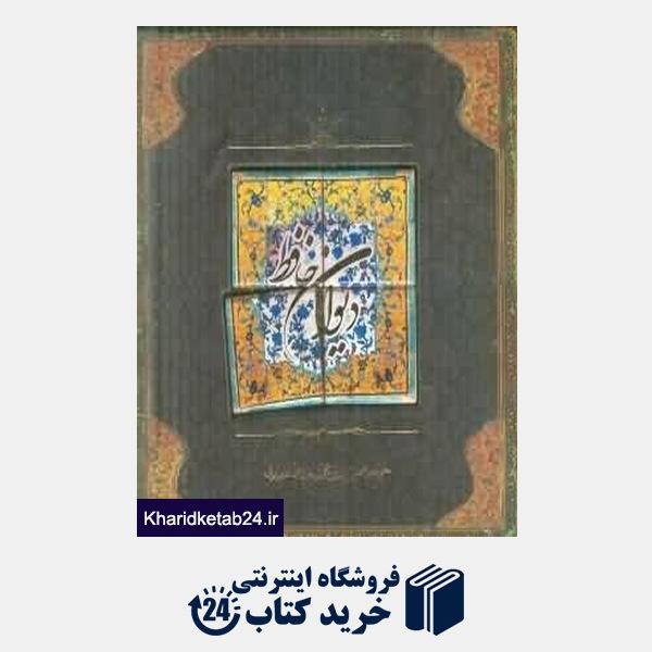 کتاب دیوان حافظ (خشتی با کاشی سپاس)