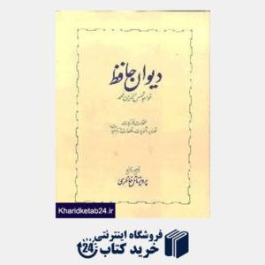 کتاب دیوان حافظ غزلیات (2 جلدی)