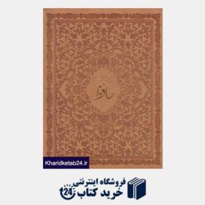 کتاب دیوان حافظ (همراه با فال نامه) ( طرح چرم وزیری با قاب ساز و کار)