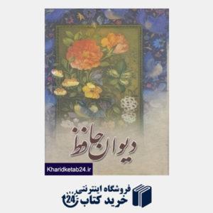 کتاب دیوان حافظ (همراه با فال نامه وزیری مهتاب)
