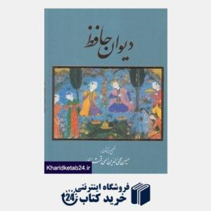 کتاب دیوان حافظ (وزیری با قاب گویا)
