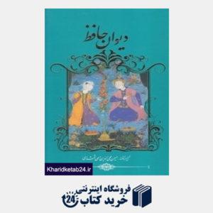 کتاب دیوان حافظ (پالتویی گویا)