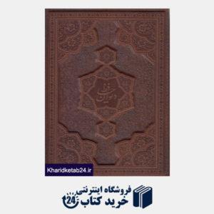 کتاب دیوان حافظ (2 زبانه طرح چرم لبه طلایی وزیری با جعبه میردشتی)