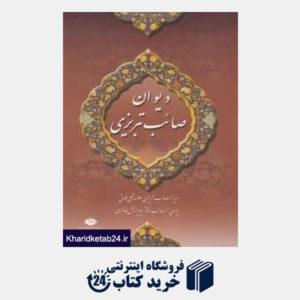 کتاب دیوان صائب تبریزی (2 جلدی)