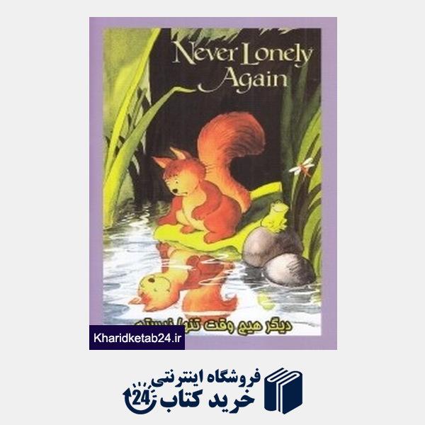کتاب دیگر هیچ وقت تنها نیستم (دو زبانه انگلیسی فارسی)