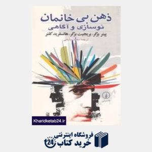 کتاب ذهن بیخانمان نوسازی و آگاهی