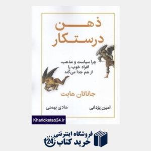کتاب ذهن درستکار (چرا سیاست و مذهب افراد خوب را از هم جدا می کند)