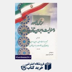کتاب رئیس جمهور و مسئولیت اجرای قانون اساسی 1 (2 جلدی)