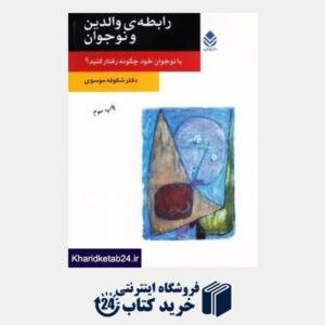 کتاب رابطهی والدین و نوجوان