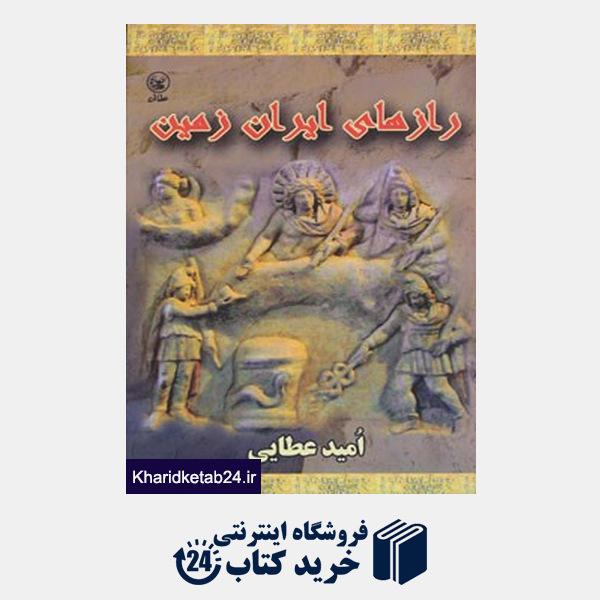 کتاب رازهای ایران زمین