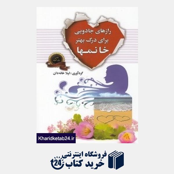 کتاب رازهای جادویی برای درک بهتر خانوم ها