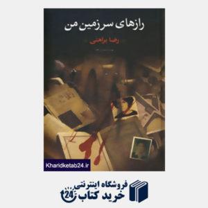 کتاب رازهای سرزمین من (2 جلدی)