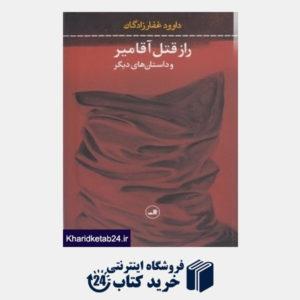 کتاب راز قتل آقامیر و داستان های دیگر