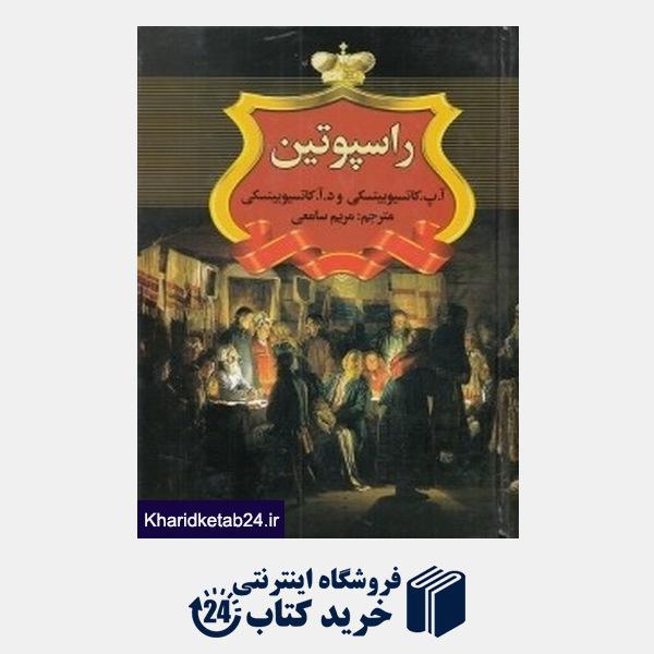 کتاب راسپوتین (نگارستان کتاب)