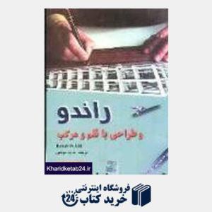 کتاب راندو و طراحی با قلم و مرکب