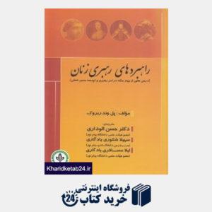 کتاب راهبردهای رهبری زنان