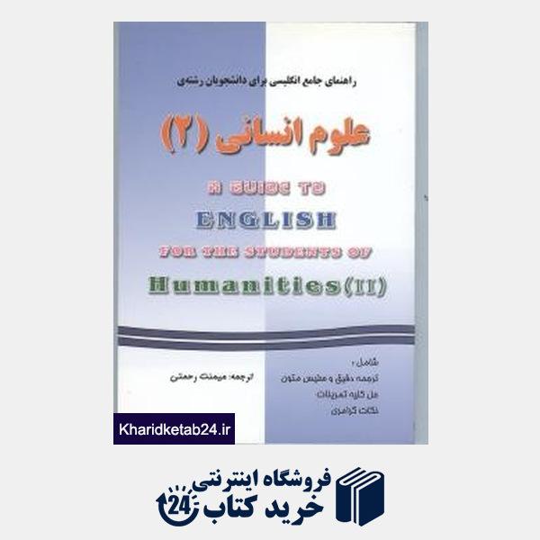 کتاب راهنمای انگلیسی برای دانشجویان علوم انسانی (2)