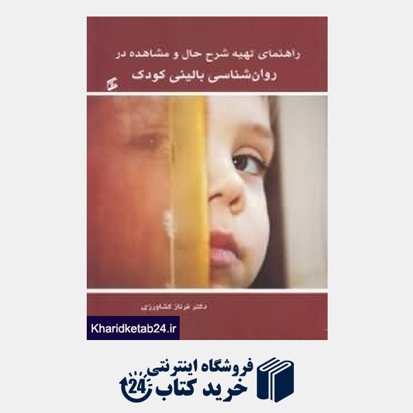 کتاب راهنمای تهیه شرح حال و مشاهده روان شناسی بالینی کودک