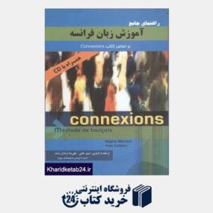 کتاب راهنمای جامع آموزش زبان فرانسه connexions