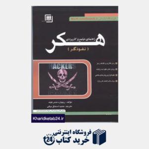 کتاب راهنمای جامع و کاربردی هکر نفوذگر