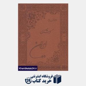 کتاب راهنمای جامع گردشگری ایران (طرح چرم با قاب)