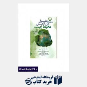 کتاب راهنمای حقوق بین الملل محیط زیست