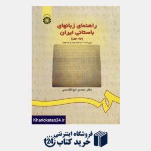 کتاب راهنمای زبانهای باستانی ایران 1