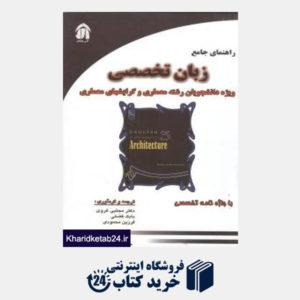 کتاب راهنمای زبان تخصصی معماری