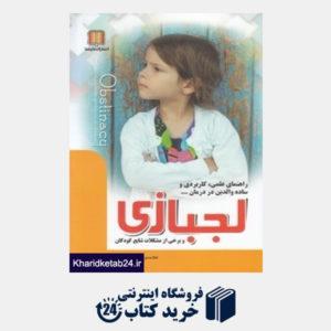 کتاب راهنمای علمی کاربردی ساده والدین در درمان لجبازی (و برخی از مشکلات شایع کودکان)