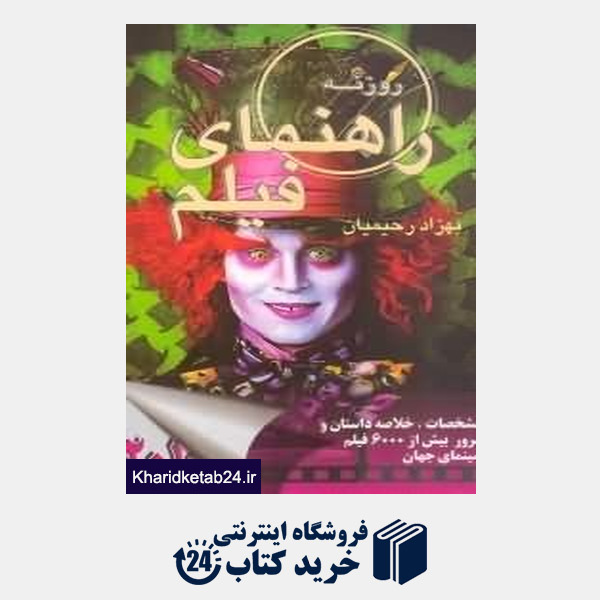 کتاب راهنمای فیلم 2010