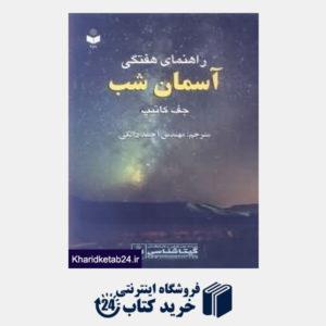 کتاب راهنمای هفتگی آسمان شب