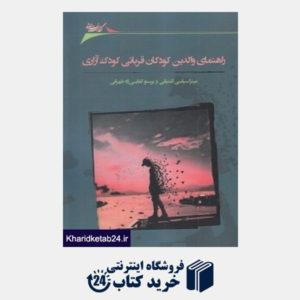 کتاب راهنمای والدین کودکان قربانی کودک آزاری