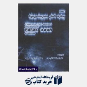 کتاب راهنمای پیکره دانش مدیریت پروژه (PMBOK Guide)2008
