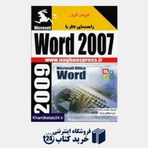 کتاب راهنمای کار با Word 2007