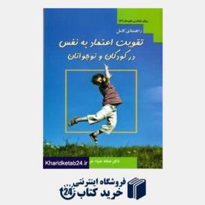 کتاب راهنمای کامل تقویت اعتماد به نفس در کودکان و نوجوانان (روان شناسی کودک 3)