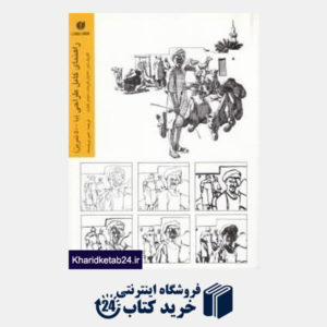 کتاب راهنمای کامل طراحی (با 500 تمرین)