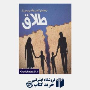 کتاب راهنمای کامل والدین پس از طلاق