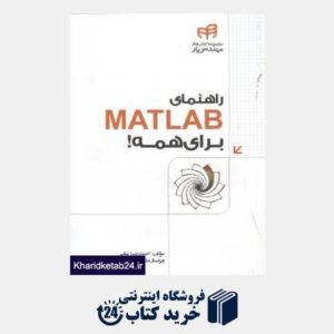 کتاب راهنمای  Matlab برای همه (با CD)
