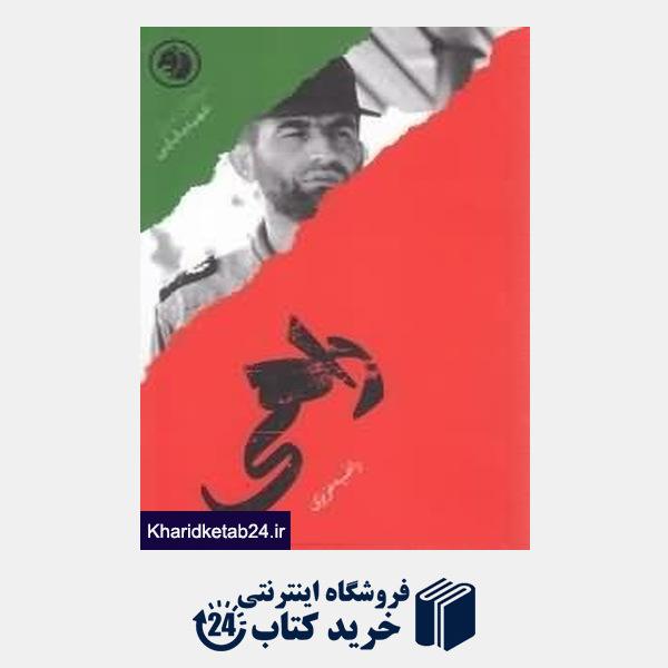 کتاب راهی بر اساس زندگی شهید عباس بابایی (سرداران ایران 10)